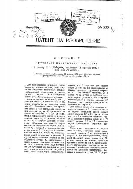 Крутильно-намоточный аппарат (патент 232)
