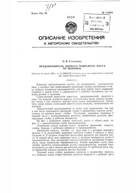 Предохранитель корпуса навесного плуга от поломок (патент 119383)