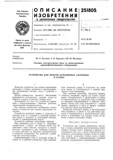 Устройство для подачи деревянных заготовокк станку (патент 251805)