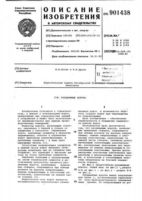 Раздвижные ворота (патент 901438)