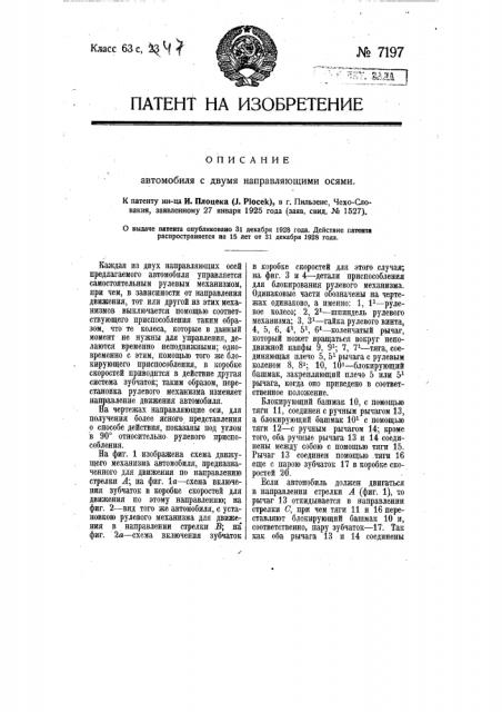 Автомобиль с двумя направляющими осями (патент 7197)