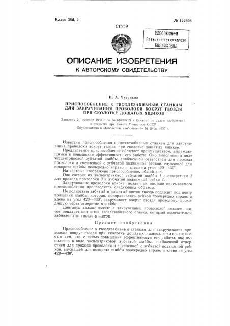 Приспособление к гвоздезабивным станкам для закручивания проволоки вокруг гвоздя при сколотке дощатых ящиков (патент 122603)