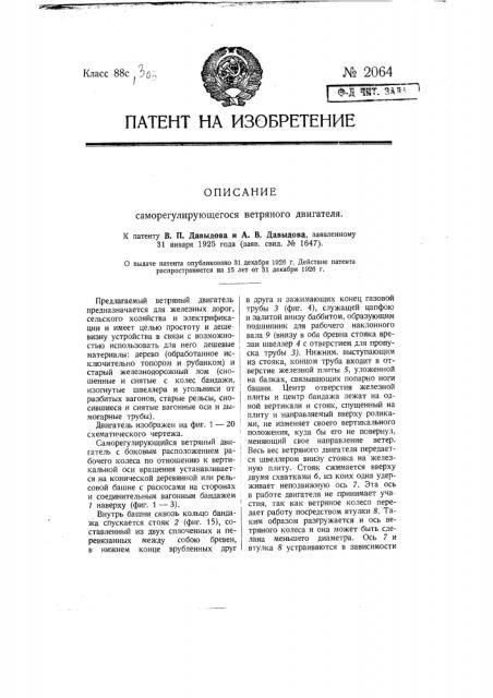 Саморегулирующийся ветряный двигатель (патент 2064)