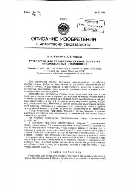 Устройство для управления краном разгрузки пирамидальных отстойников (патент 121099)
