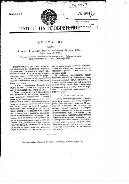 Судно (патент 1961)