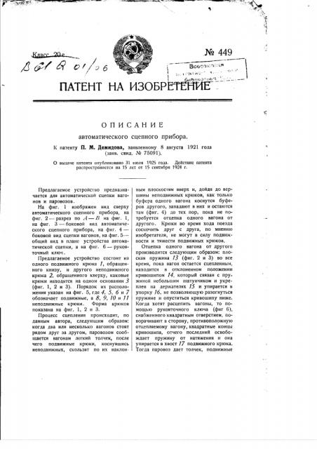 Автоматический сцепной прибор (патент 449)