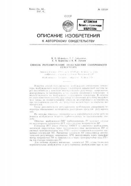Способ регулирования возбуждения синхронного генератора (патент 122520)