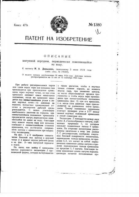 Шатунная передача, периодически изменяющаяся на ходу (патент 1380)