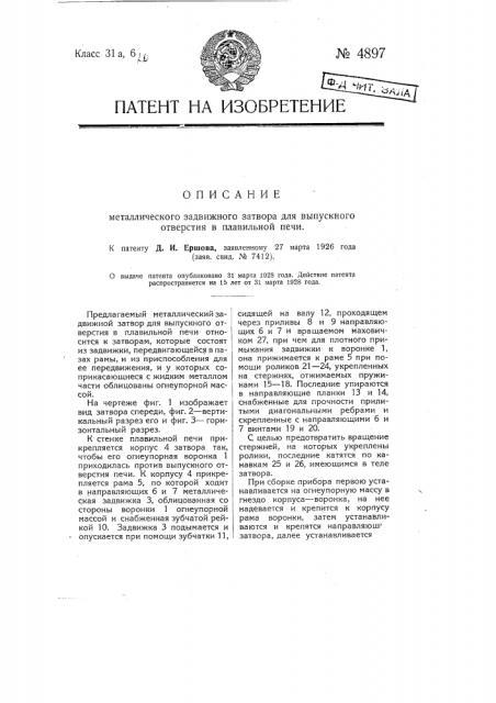 Металлический задвижной затвор для выпускного отверстия плавильной печи (патент 4897)