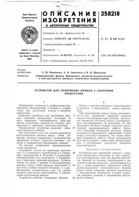 Устройство для уплотнения мешков с сыпучимипродуктами (патент 358218)