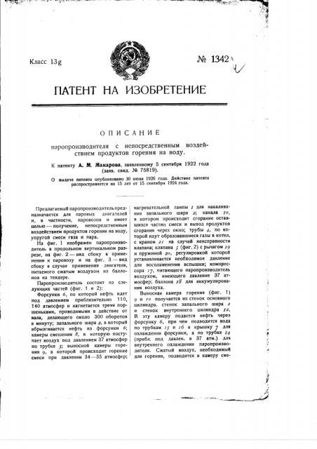 Паропроизводитель с непосредственным воздействием продуктов горения на воду (патент 1342)