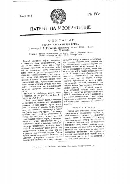 Горелка для сожигания нефти (патент 1834)