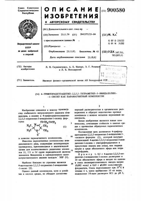 4-трифторацетоацетил-2,2,5,5-тетраметил-3-имидазолин-1- оксил как парамагнитный комплексон (патент 900580)