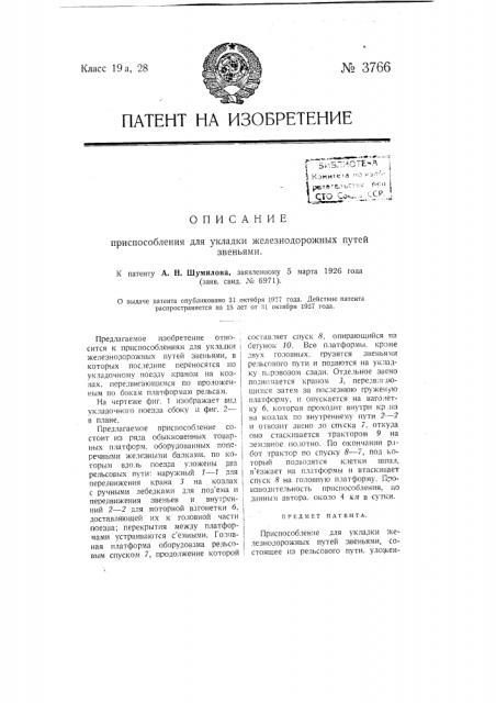 Приспособление для укладок железнодорожных путей звеньями (патент 3766)