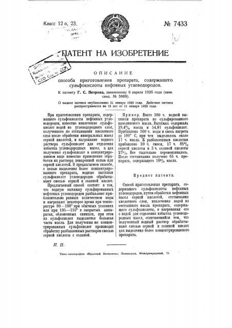 Способ приготовления препарата, содержащего сульфокислоты нефтяных углеводородов (патент 7433)