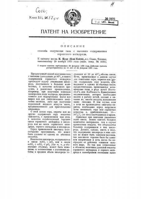 Способ получения газа с высоким содержанием сернистого ангидрида (патент 7876)