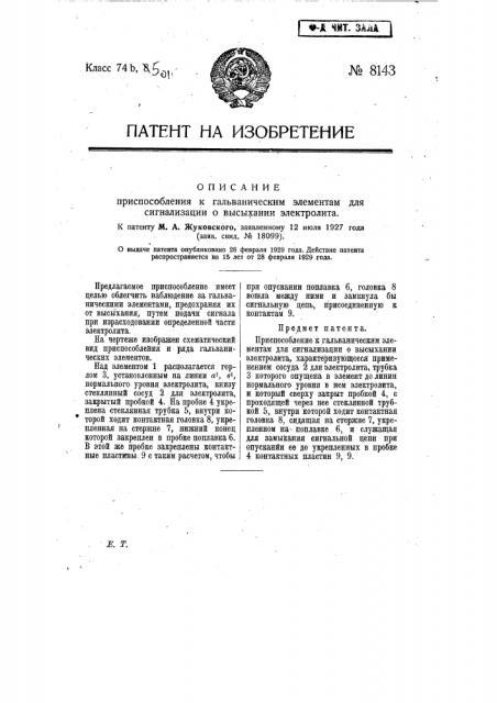 Приспособление к гальваническим элементам для сигнализации о высыхании электролита (патент 8143)