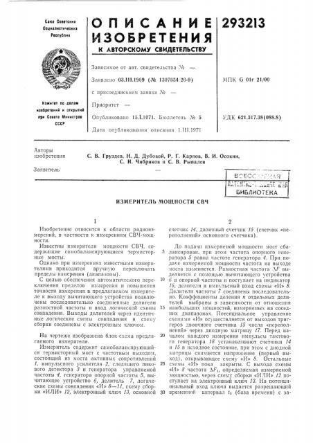 Измеритель мощности свч (патент 293213)