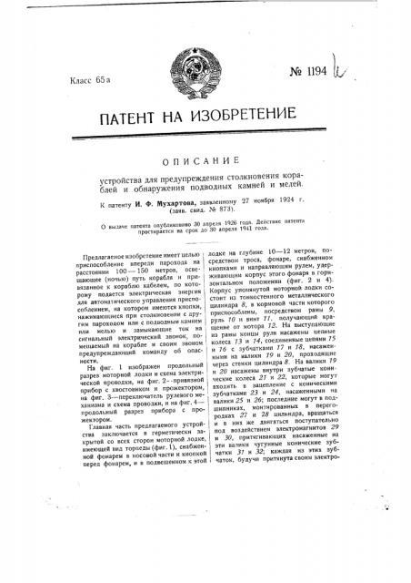 Устройство для предупреждения столкновения кораблей и обнаружения подводных камней и мелей (патент 1194)
