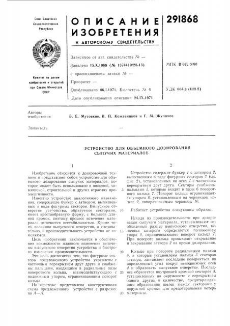 Устройство для объемного дозирования сыпучих материалов (патент 291868)