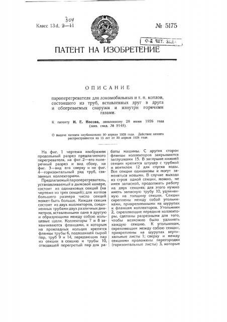 Пароперегреватель для локомобильных и т.п. котлов, состоящих из труб, вставленных друг в друга и обогреваемых снаружи и изнутри горячими газами (патент 5175)
