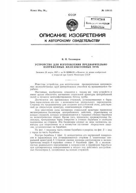 Устройство для изготовления предварительно напряженных железобетонных труб (патент 119115)