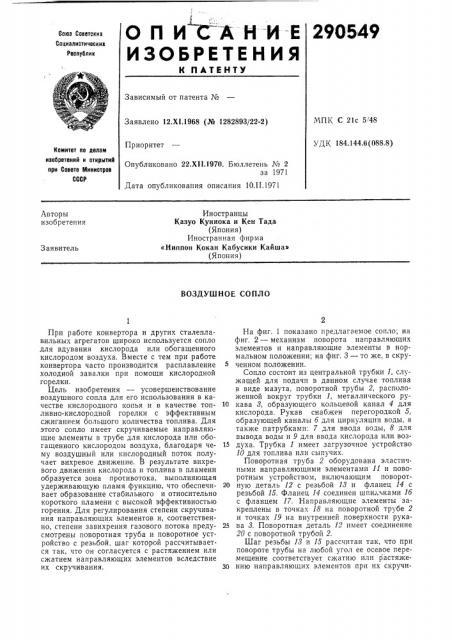 Воздушное сопло (патент 290549)