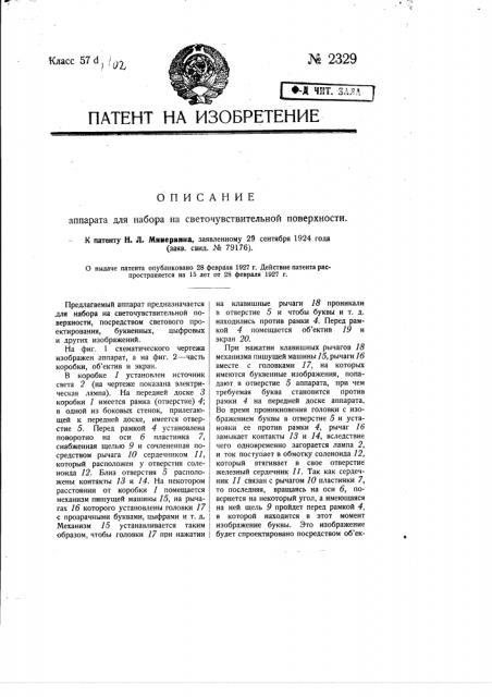Аппарат для набора на светочувствительной поверхности (патент 2329)