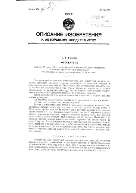 Отсекатель (патент 121329)