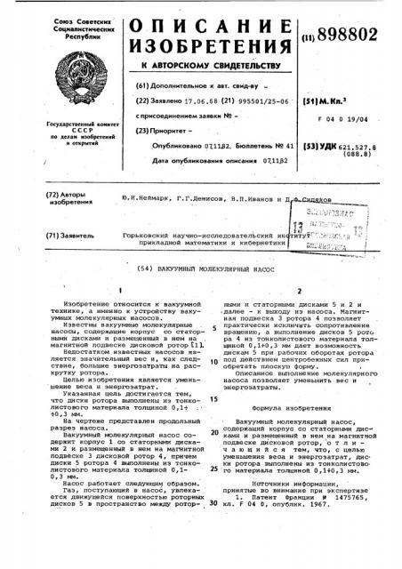 Вакуумный молекулярный насос (патент 898802)