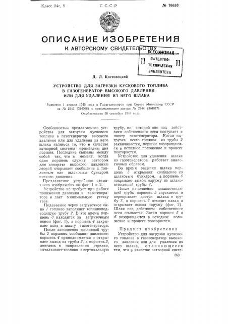 Устройство для загрузки кускового топлива в газогенератор высокого давления или для удаления из него шлака (патент 76636)
