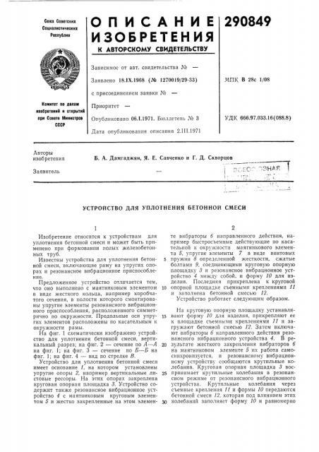 Устройство для уплотнения бетонной смеси (патент 290849)