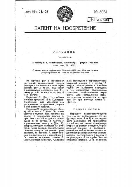 Парашют (патент 8031)