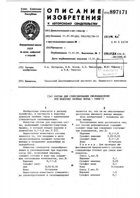 Состав для стимулирования смоловыделения при подсочке хвойных пород-улти-15 (патент 897171)