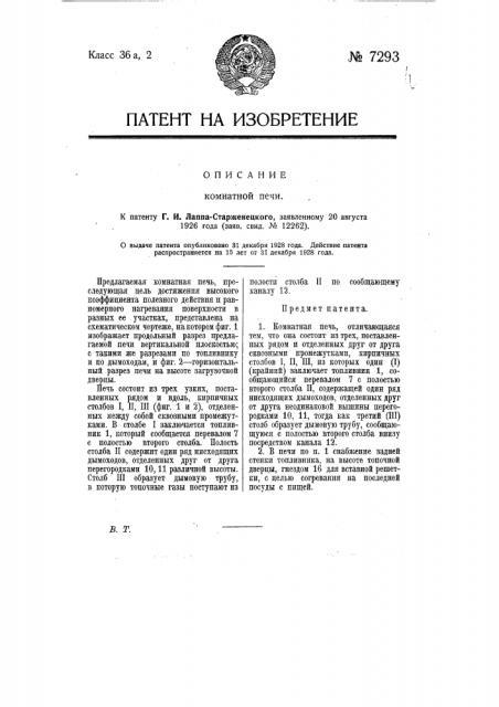 Комнатная печь (патент 7293)