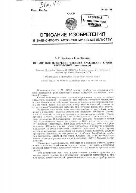Прибор для измерения степени насыщения крови кислородом (оксигемометр) (патент 124701)