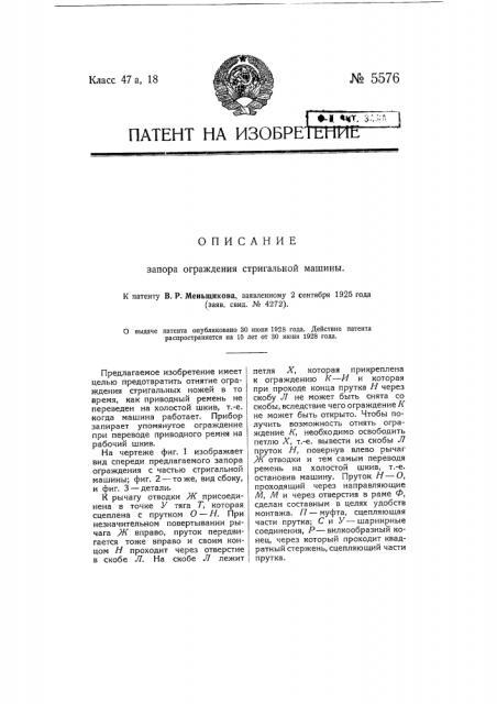 Запор ограждения стригальной машины (патент 5576)