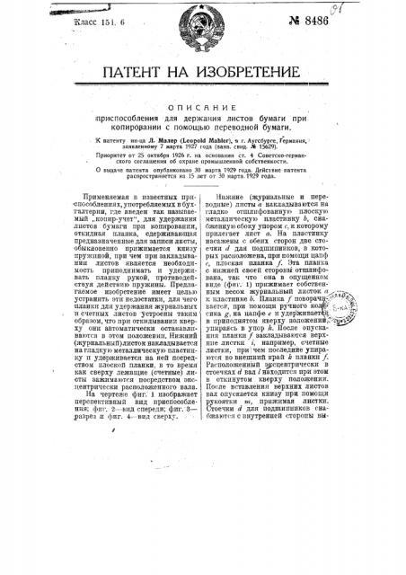 Приспособление для держания листов бумаги при копировании с помощью переводной бумаги (патент 8486)