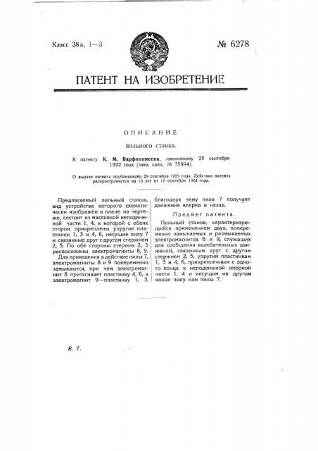 Пильный станок (патент 6278)