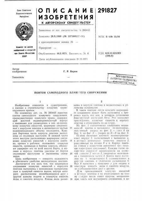 Понтон самоходного плавучего сооружения (патент 291827)