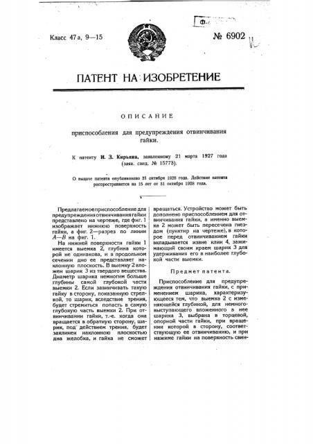 Приспособление для предупреждения отвинчивания гайки (патент 6902)