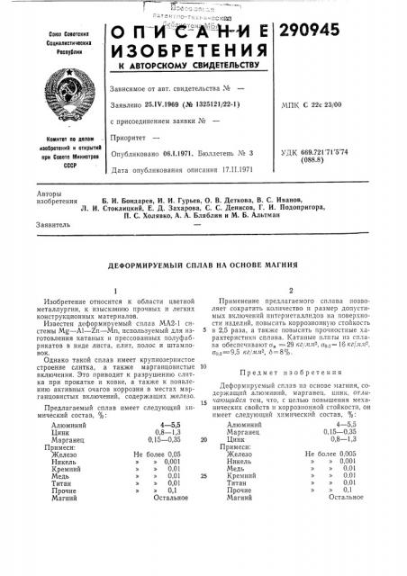 Деформируемый сплав на основе магния (патент 290945)