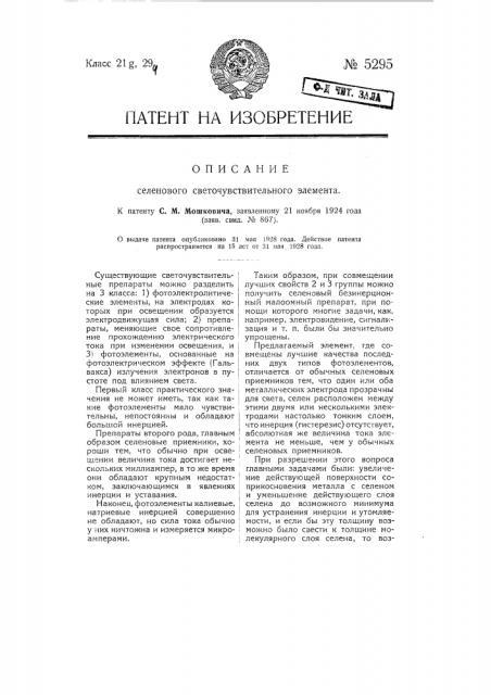 Селеновый светочувствительный элемент (патент 5295)