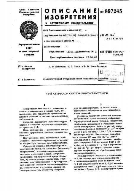Супрессор синтеза иммуноглобулинов (патент 897245)