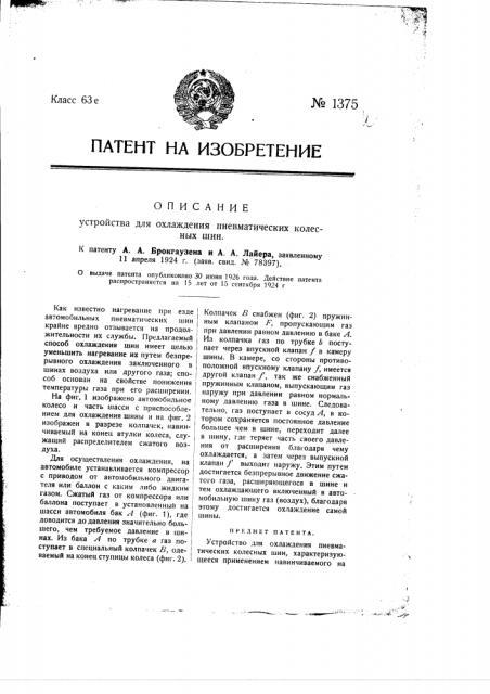 Устройство для охлаждения пневматических колесных шин (патент 1375)