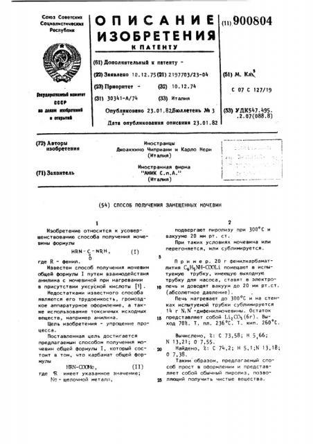 Способ получения замещенных мочевин (патент 900804)