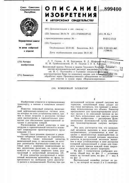 Ковшовый элеватор (патент 899400)