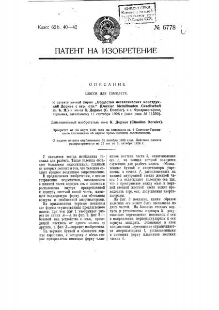 Шасси для самолета (патент 6778)