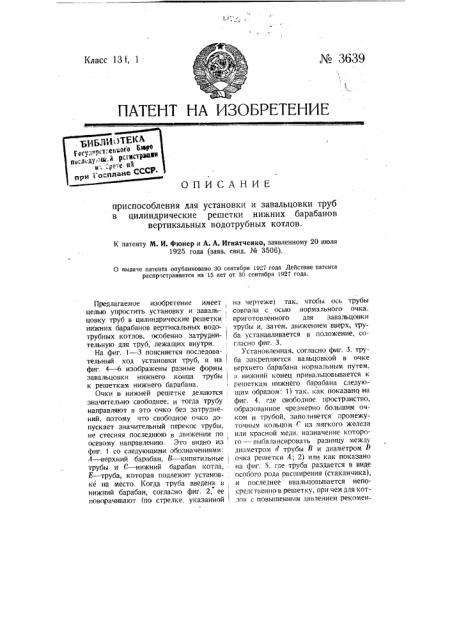 Приспособление для установки и завальцовки труб в цилиндрические решетки нижних барабанов вертикальных водотрубных котлов (патент 3639)