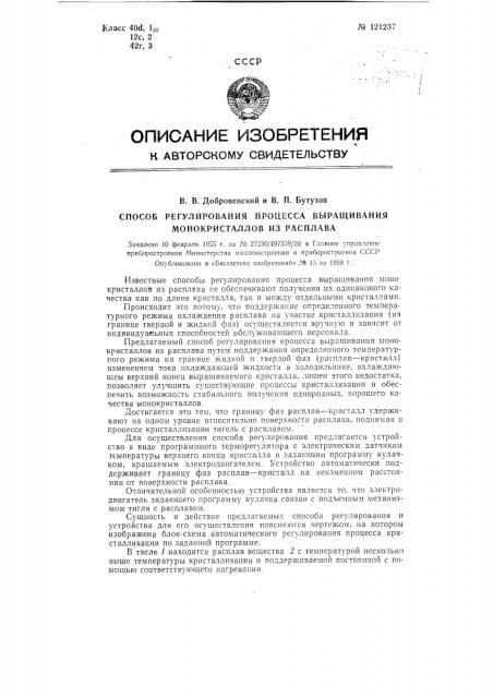 Способ регулирования процесса выращивания монокристаллов из расплава (патент 121237)